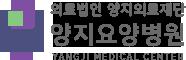 양지요양병원 :: 의료법인 양지의료재단